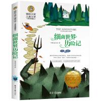 细菌世界历险记 儿童文学读物快乐读书吧四年级下册阅读小学生三四五六年级课外阅读书籍青少年儿童必读名著故事书
