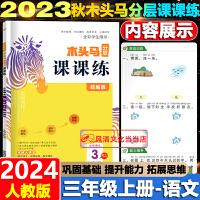 黄冈小状元满分冲刺微测验三年级上册语文人教部编版2021秋