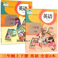 小学三年级上册下册英语课本教材(三年级起点)2本人教部编版RJ三年级上下学期英语课本义务教育教科书人民教育出版社全套