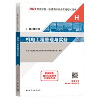 机电工程管理与实务 中国建筑工业出版社