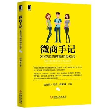 微商手记:39位成功微商的经验谈(pdf+txt+epub+azw3+mobi电子书在线阅读下载)