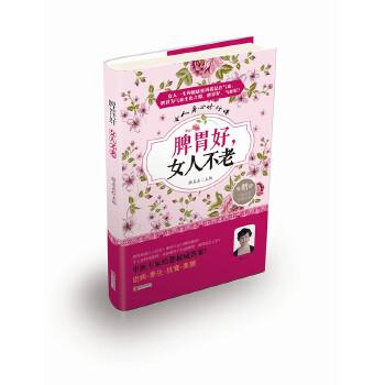脾胃好,女人不老 女人一生的健康密码就是养气血;脾胃为气血生化之源;脾胃好,气血好!