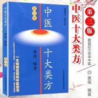 中医十大类方(第3版) 中医学 黄煌著 第三版 科技作品本书对有代表性的十大类 中医方剂的方证学习参考教材