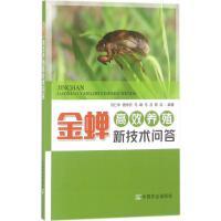 金蝉高效养殖新技术问答 中国农业出版社