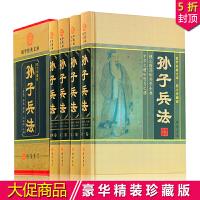 孙子兵法 正版书/全套书集/文白对照/兵学圣典精装16开4册