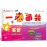一卷通关 英语 六年级学期 6年级上 训练测试卷名校真卷 附光盘 TG43 与上海市二期课改配套 上海交通大学出版社图