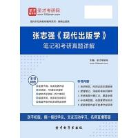 张志强《现代出版学》笔记和考研真题详解【手机APP版-赠送网页版】