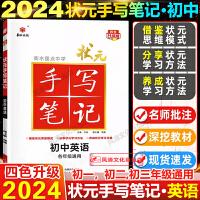 2022版衡水重点中学状元手写笔记初中英语升级版6.0