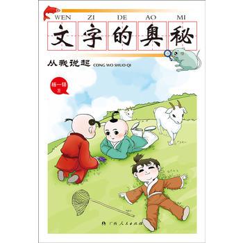 文字的奥秘·从我说起(感受中国文字的博大精深,领悟中国文化的发展历史,尽在《文字的奥秘》!)