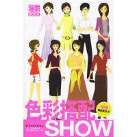 瑞丽BOOK:色彩搭配SHOW