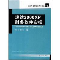 会计真账实操技巧与训练:速达3000XP财务软件实操