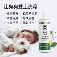 沐浴露狗狗宠物用品洗澡浴液除菌除臭止痒香波茶树精油护毛素