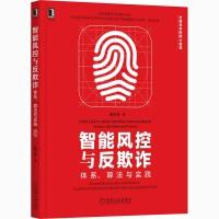 智能风控与反欺诈 体系、算法与实践 机械工业出版社