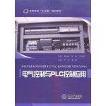 电气控制与PLC控制应用