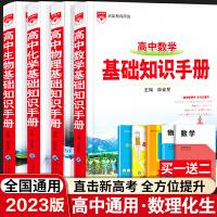 2020新版 基础知识手册高中数学物理化学生物 全套4本 高考总复习资料
