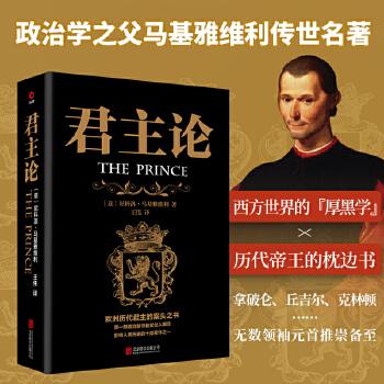 君主论(pdf+txt+epub+azw3+mobi电子书在线阅读下载)
