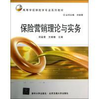 保险营销理论与实务(高等学校保险学专业系列教材)