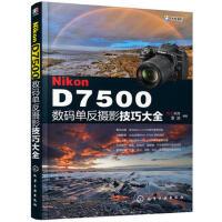 Nikon D7500数码单反摄影技巧大全