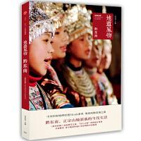 中国国家地理-地道风物 黔东南