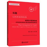 科勒钢琴四手联弹曲集――欧洲经典民间歌曲与著名歌剧选段改编作品