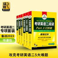 华研外语 备考2022考研英语二阅读理解语法长难句完形填空翻译写作作文范文专项训练全套书籍2021可搭考研2英语历年真题