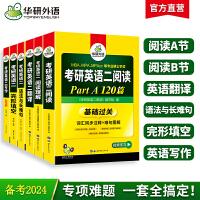 华研外语 2021考研英语二翻译100篇+阅读理解A节120篇+B节100篇+完形填空+语法与长难句+作文可�艺嫣� 考
