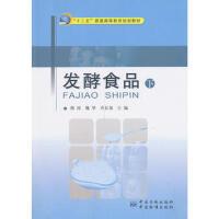 发酵食品(下) 熊涛,魏华 等 9787502638481-TC