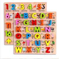 数字母积木拼图男孩女宝宝益智力幼儿童玩具1-2-3-4-5-6岁半7周岁