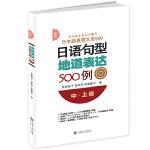 新版日语句型地道表达500例(中上级)