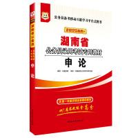 华图2017版湖南省公务员录用考试专用教材:申论(互联网+)
