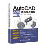 AutoCAD 2019 循序渐进教程