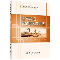 油气管道安全与风险评估 中国石化出版社