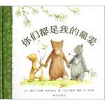 你们都是我的爱 (精装版) 信谊世界精选图画书 《猜猜我有多爱你》 作者山姆与安妮塔再度携手之作 儿童故事畅销书籍 3