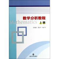 数学分析教程(上) 许绍溥//姜东平