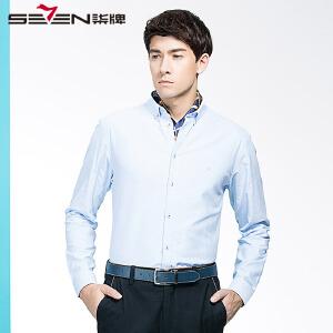柒牌长袖衬衫纯棉秋冬季青年男士翻领商务衬衣时尚纯色休闲上衣