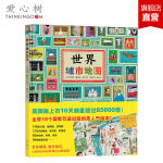 世界城市地图 3-6-7-10岁 百科绘本 地图书 艺术 文化 美食 大开眼界 好奇心 探索欲 正版