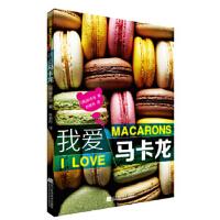 【二手书9成新】我爱马卡龙(韩)郑永泽,朴妍丹9787538187861辽宁科学技术出版社