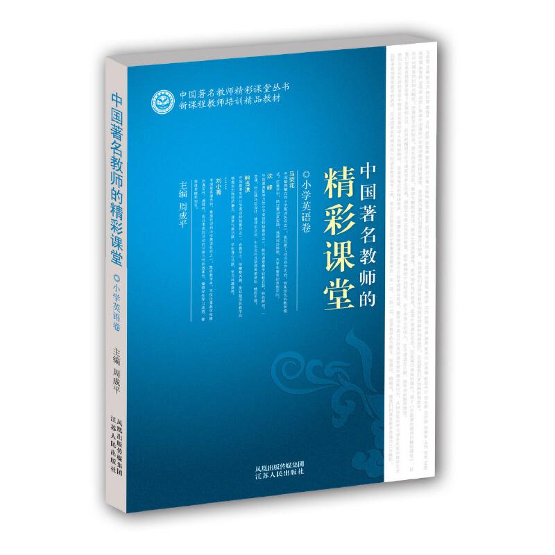 《中国著名教师的精彩课堂 小学英语卷》