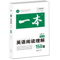 英语阅读理解150篇 中考 第10次修订 开心教育一本 (全国著名英语命题研究专家,英语教学研究优秀教师联合编写)