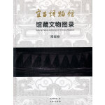 宜昌博物馆出土文物图录・陶瓷卷