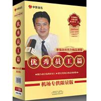 优秀员工篇-李强老师系列精品课程 21DVD VCD