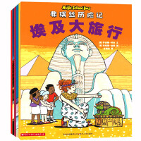 神奇校车人文版全套3册神奇的校车第四辑儿童自然科学读物图书绘本科普百科书籍6-8-10-12岁一二三年级必读课外书非注