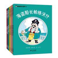海盗船长系列(共7册)