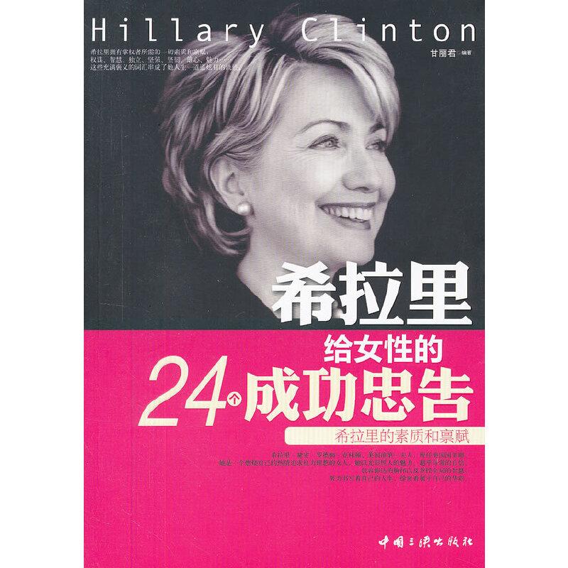 希拉里给女性的24个成功忠告
