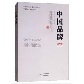 中国品牌 辽宁卷