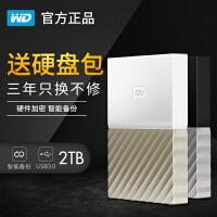 【旗舰店】【送硬盘包】WD西部数据 ultra 2tb 移动硬盘 usb3.0 高速加密硬盘2t