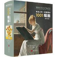 有生之年要看的1001幅画 [英]史蒂芬・法辛 中国画报出版社 9787514616927