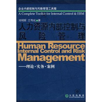 人力资源内部控制与风险管理
