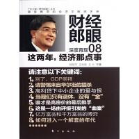 财经郎眼(8这两年经济那点事)/广东卫视财经郎眼丛书