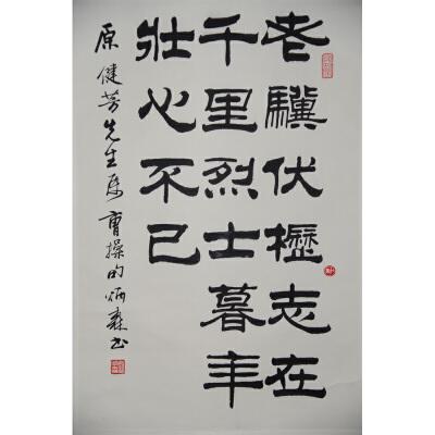 S刘炳森  书法 68*44  纸本立轴